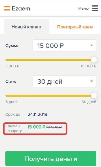 все займы без процентов на 30 дней