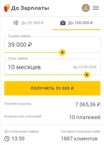 МФК До Зарплаты платежи в займе на длительный срок раз в месяц