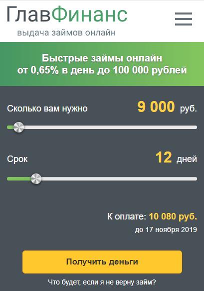 ГлавФинанс - Займы до 100 000₽ - Деньги Моментально на Карту! (glavfinans.ru)