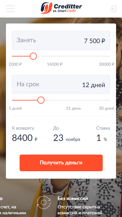Калькулятор в SmartCredit