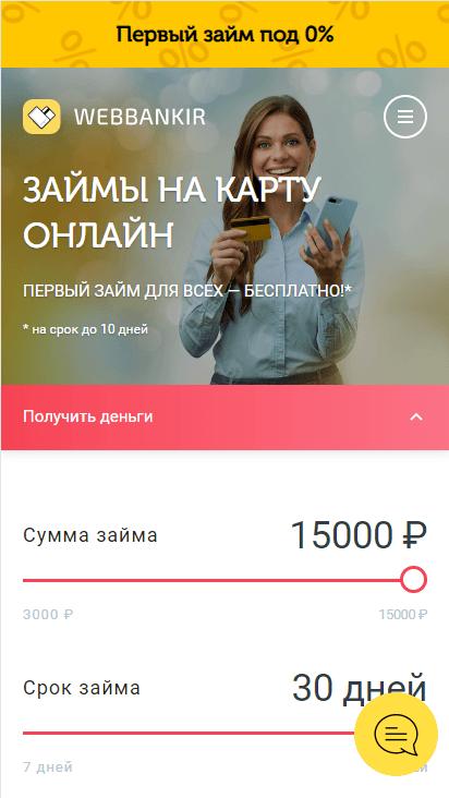 Калькулятор на сайте Веббанкир