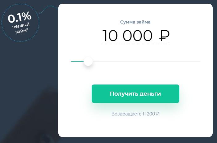 В предрасчете при займе в 10 000₽ суммы возврата указана 11 200₽ ???