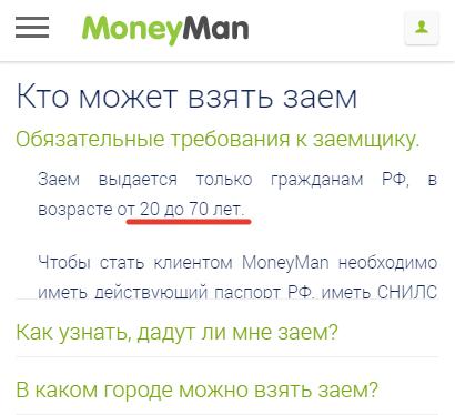 Займ с 20 лет Онлайн на Карту в МФО MoneyMan