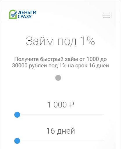 займ на карту до 1000 рублей