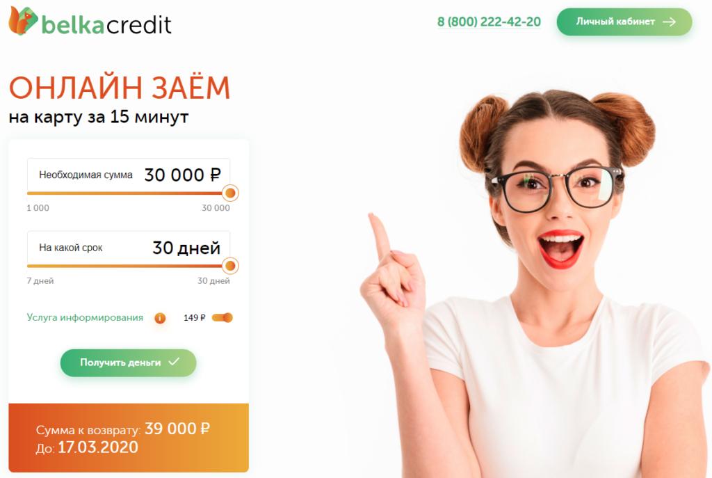 займ на карту в МФО Белка Кредит