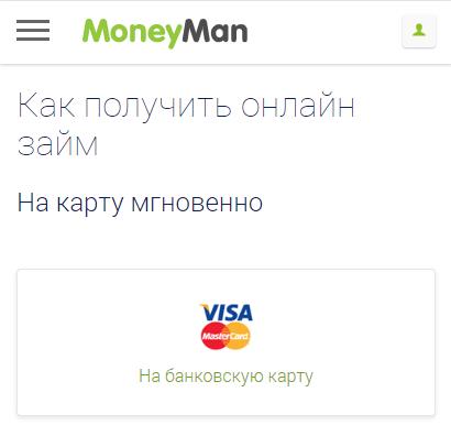 Займ Онлайн на Банковскую Карту в МФО МаниМэн