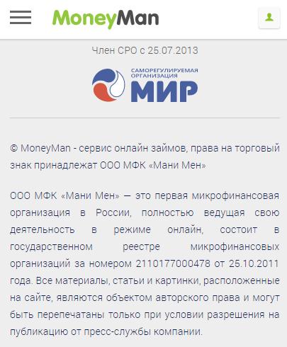 Топ Займов на Карту Онлайн