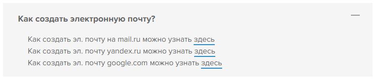 займ на карту без электронной почты. В МФО Джоймани есть ссылки на регистрацию электронного  почтового ящика.