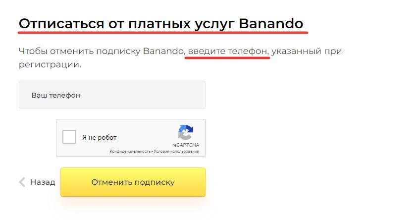 форма отписки от платных услуг на сайте banando