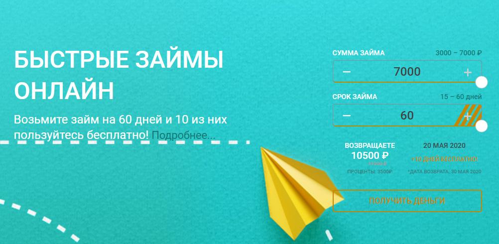 Если Вы отправляете заявку на займ в Честное Слово первый раз, Вам будет доступна сумма от 3000 до 7000 рублей на срок до 60 дней.