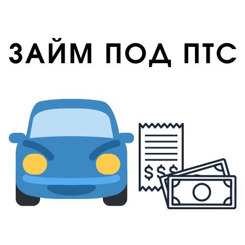Займ под залог птс как это работает цены на ваз в москве в автосалоне