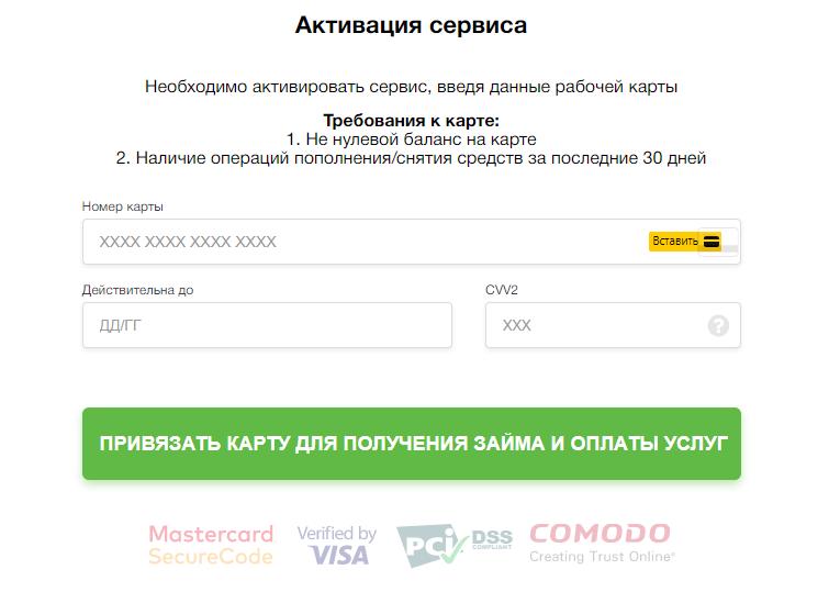 Форма для ввода данных банковской карты