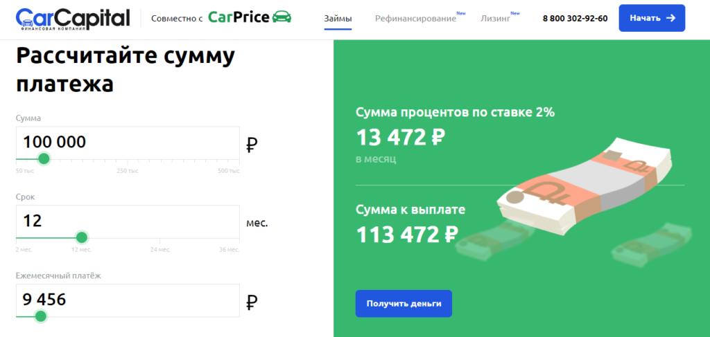 Выбор суммы и срока займа перед подачей заявки в МФО CarCapital