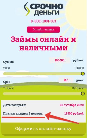 СрочноДеньги – Займ на Карту до 100 000₽ на срок до 180 дней