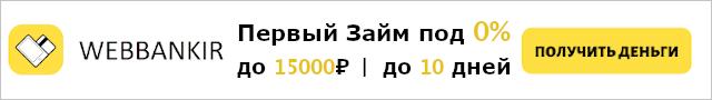 Займ На Карту Первый Раз – до 30 000 рублей за 10 минут с минимальными процентами!