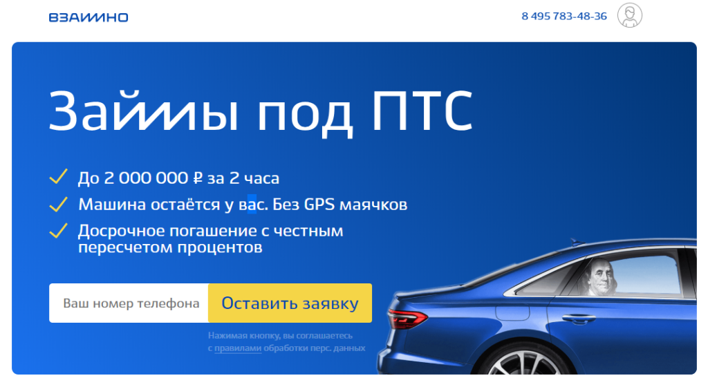 Займ на Карту под Залог ПТС в МФК Взаимно в Санкт-Петербурге