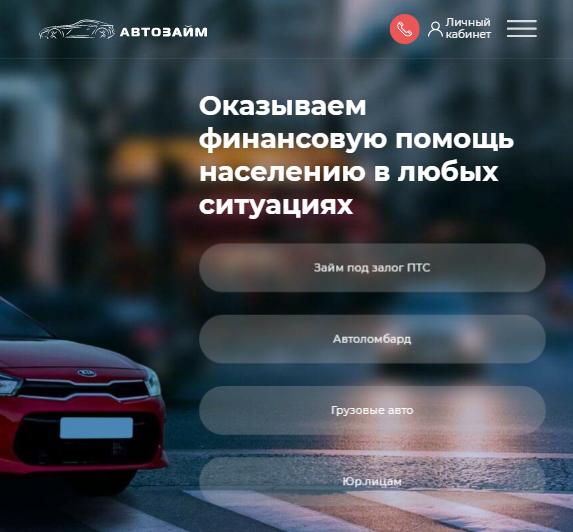 Займ на Карту под Залог ПТС в Автозайм в Новосибирске