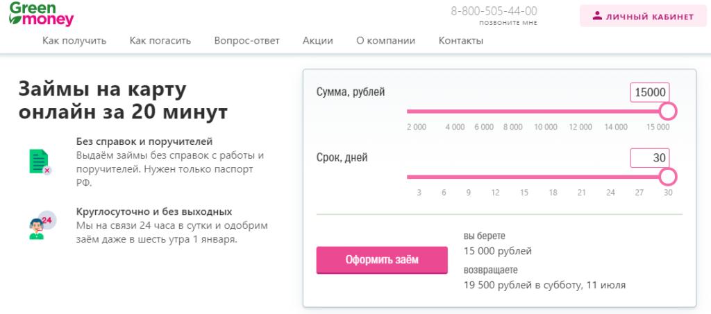 В МФО Грин Мани выдаются онлайн займы на карту до 15 000 рублей.