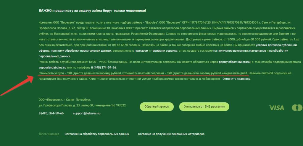 Стоимость услуги сервиса Babules – 398 рублей каждые 5 дней.
